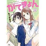 かてきょん (3) (バンブーコミックス 4コマセレクション)