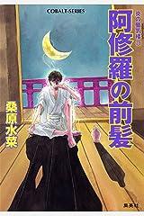 炎の蜃気楼38 阿修羅の前髪 (集英社コバルト文庫) Kindle版