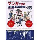 マンガで学ぶ 日本語上級表現使い分け100