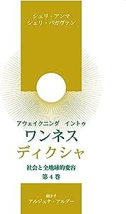 日本版『アウェイクニング・イントゥ・ワンネス』第4巻 [DVD]