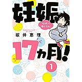 妊娠17ヵ月! 40代で母になる! 分冊版(1) (BE・LOVEコミックス)