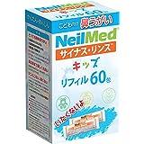 サイナスリンス キッズリフィル60包 こども用 鼻うがい 洗浄液の素 詰替え KID-60R