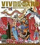 VIVRE CARD~ONE PIECE図鑑~ STARTER SET Vol.1 (コミックス)
