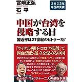 中国が台湾を侵略する日