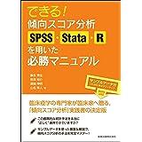 できる! 傾向スコア分析: SPSS・Stata・R を用いた必勝マニュアル