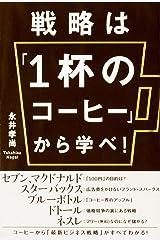 戦略は「1杯のコーヒー」から学べ! (中経出版) Kindle版