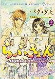 らぶきょん~LOVE in 景福宮 (23) (ウンポコ・コミックス)