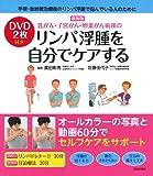 最新版 DVD2枚付き 乳がん・子宮がん・卵巣がん術後の リンパ浮腫を自分でケアする