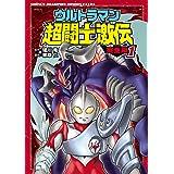 ウルトラマン超闘士激伝 完全版 1 (少年チャンピオン・コミックス エクストラ)