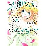 花園さんちのふたごちゃん(5) (週刊少年マガジンコミックス)