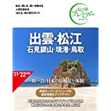 おとな旅プレミアム 出雲・松江 岩見銀山・境港・鳥取 第3版