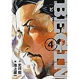 BEGIN (4) (ビッグコミックス)