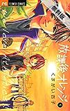 放課後オレンジ(1)【期間限定 無料お試し版】 (フラワーコミックス)