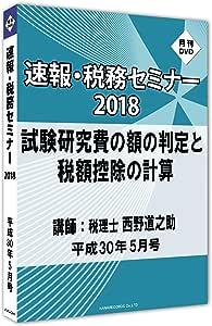 月刊DVD 速報・税務セミナー 2018年5月号「試験研究費の額の判定と税額控除の計算」