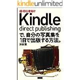 KDPで、自分の写真集を1日で出版する方法。: 超・初心者向け電子書籍制作の本