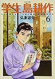学生 島耕作(6) (イブニングKC)