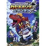 カセキホリダームゲンギア: 任天堂公式ガイドブック (ワンダーライフスペシャル NINTENDO 3DS任天堂公式ガイドブッ)