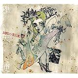 【メーカー特典あり】 堕天使 [完全生産限定盤A] [CD + Blu-ray] (メーカー特典 : 「堕天使」 オリジナル ポストカード 付)