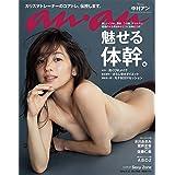 anan (アンアン) 2018/06/13 No.2105[魅せる体幹。/中村アン]