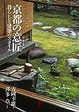 京都の意匠 (デザイン) 暮らしと建築のスタイル