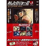 あしたのジョー2COMPLETE DVD BOOK VOL.1 (<DVD>)