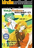 改訂新版 Vue.jsとFirebaseで作るミニWebサービス (技術の泉シリーズ(NextPublishing))