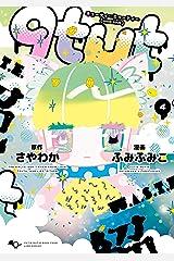 qtμt キューティーミューティー 4巻 (LINEコミックス) Kindle版