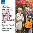 日本のギター作品集 第3集