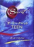 ザ・シークレット TO TEEN