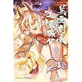 Fate/Grand Order-Epic of Remnant-亜種特異点3/亜種並行世界 屍山血河舞台 下総国 英霊剣豪七番勝負(2) (週刊少年マガジンコミックス)