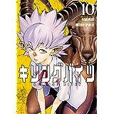 キリングバイツ(10) (ヒーローズコミックス)