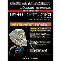 一般臨床家、口腔外科医のための口腔外科ハンドマニュアル'21 (別冊ザ・クインテッセンス)