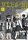 シメジ シミュレーション 01 (MFC キューンシリーズ)