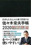 佐々木常夫手帳2020