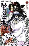 ぬらりひょんの孫 18 (ジャンプコミックス)