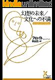 幻想の未来/文化への不満 (光文社古典新訳文庫)