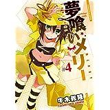 夢喰いメリー 4巻 (まんがタイムKRコミックス)