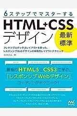 6ステップでマスターする 「最新標準」HTML CSSデザイン(固定レイアウト版) Kindle版