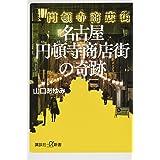 名古屋円頓寺商店街の奇跡 (講談社+α新書)