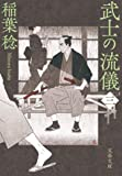 武士の流儀(三) (文春文庫)