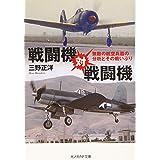 戦闘機対戦闘機 無敵の航空兵器の分析とその戦いぶり (光人社NF文庫)
