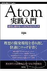 Atom実践入門──進化し続けるハッカブルなエディタ WEB+DB PRESS plus Kindle版
