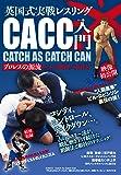 英国式実戦レスリング【CACC入門】〜プロレスの源流となる緻密な組技を学ぶ〜 [DVD]