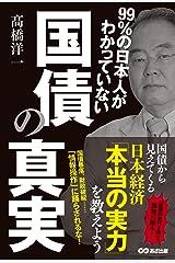99%の日本人がわかっていない 国債の真実 単行本(ソフトカバー)