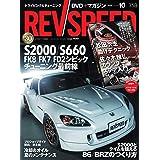 REV SPEED - レブスピード - 2020年 10月号 358号 【特別付録DVD】