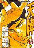 天牌 35 (ニチブンコミックス)