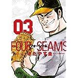 フォーシーム(3) (ビッグコミックス)