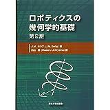 ロボティクスの幾何学的基礎 第2版