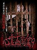 心霊盂蘭盆9 おぼろ比丘尼の呪骸 [DVD]