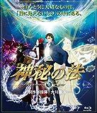 神秘の法-The Mystical Laws- [Blu-ray]
